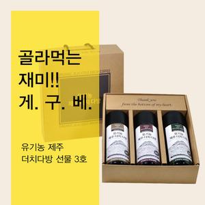 유기농 제주 더치다방 선물 3호